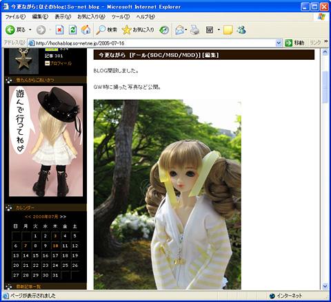 blog20050717_edited-1.jpg